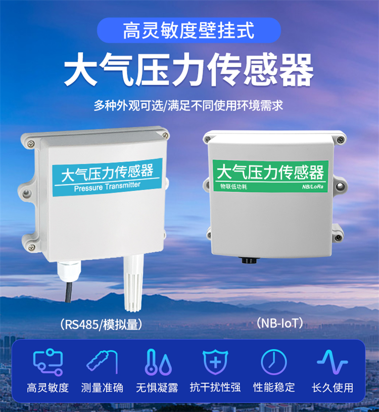 大气压力传感器