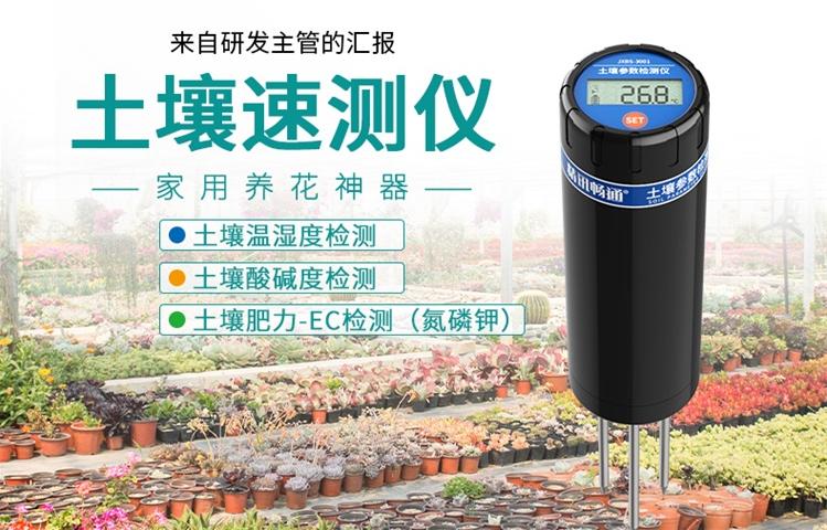 土壤速测仪