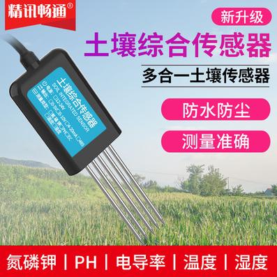 土壤多合一传感器