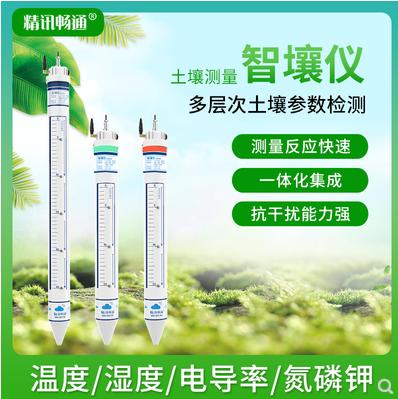 土壤检测仪_智壤仪