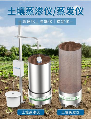 土壤蒸渗仪