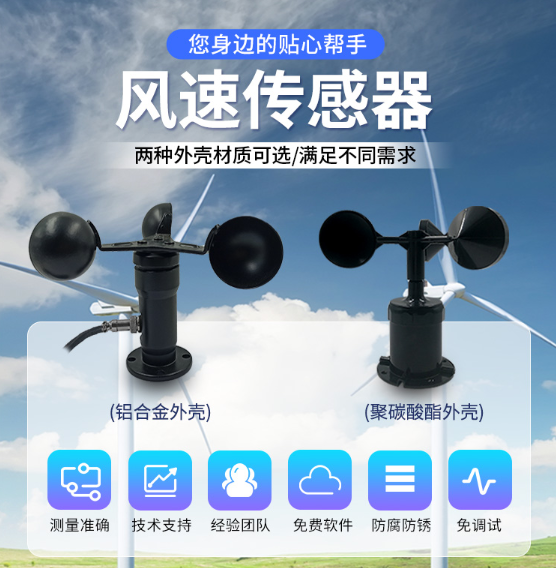 气象监测三杯式风速传感器