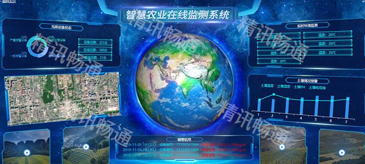 智慧农业在线监测系统_农业物联网云平台