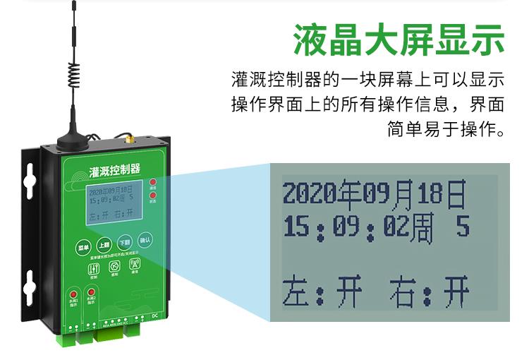 灌溉控制器
