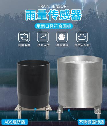 翻斗式雨量传感器