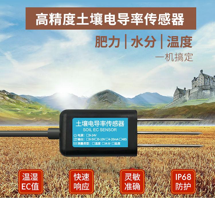 JXBS-3001-EC-RS土壤电导率温湿度三合一传感器
