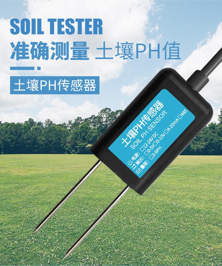 RS485二针式土壤PH传感器