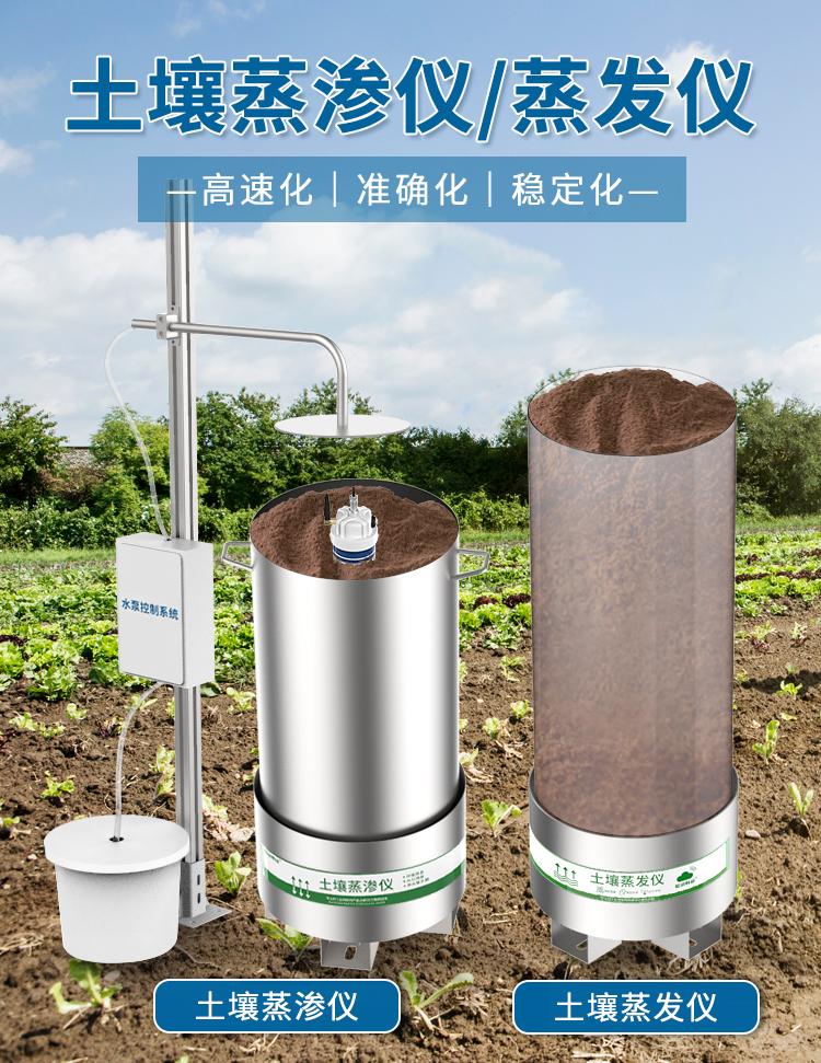 JXBS-3001-ZFY土壤蒸发仪