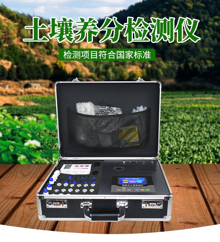 土壤养分监测仪