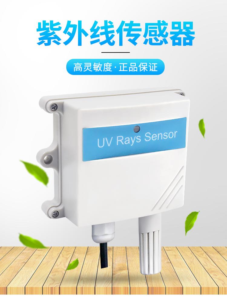 RS485/模拟量紫外线传感器