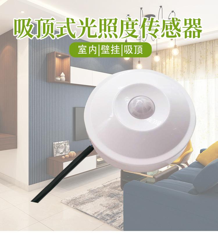 吸顶式光照度温湿度三合一传感器