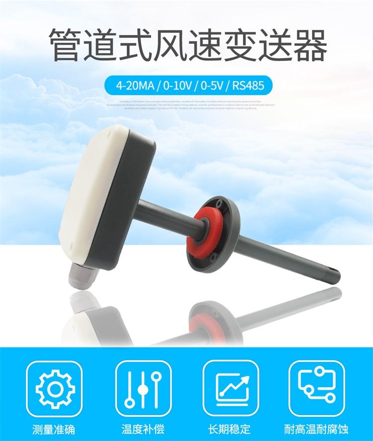 管道式风速传感器