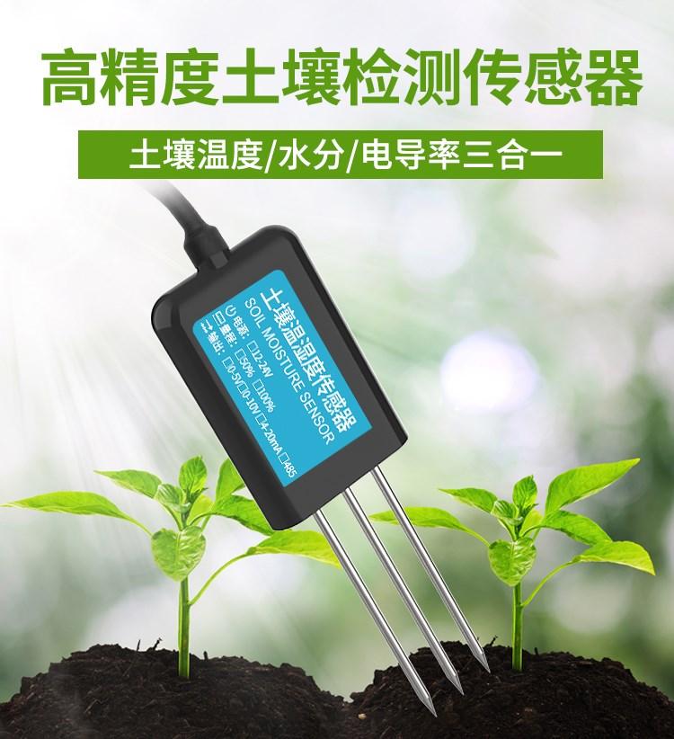 土壤温湿度一体化传感器