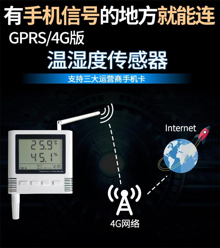GPRS/4G型温湿度传感器