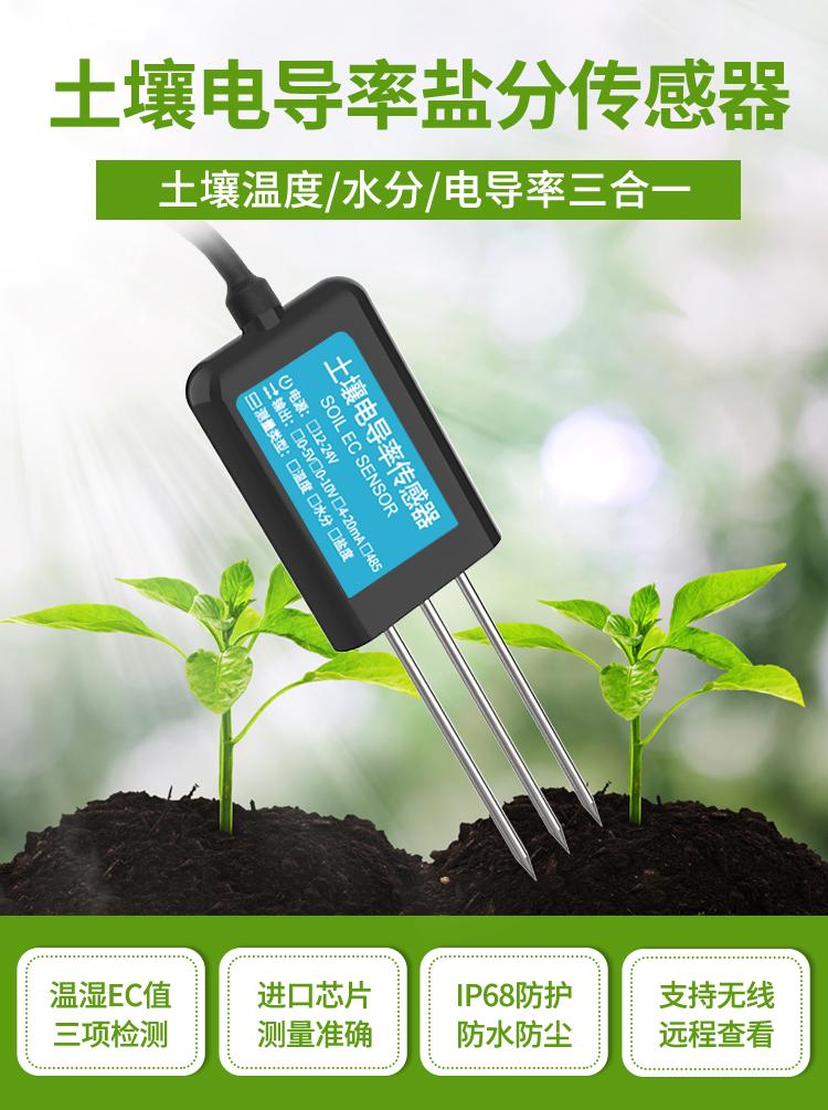 JXBS-3001-EC-V05三针式土壤EC变送器
