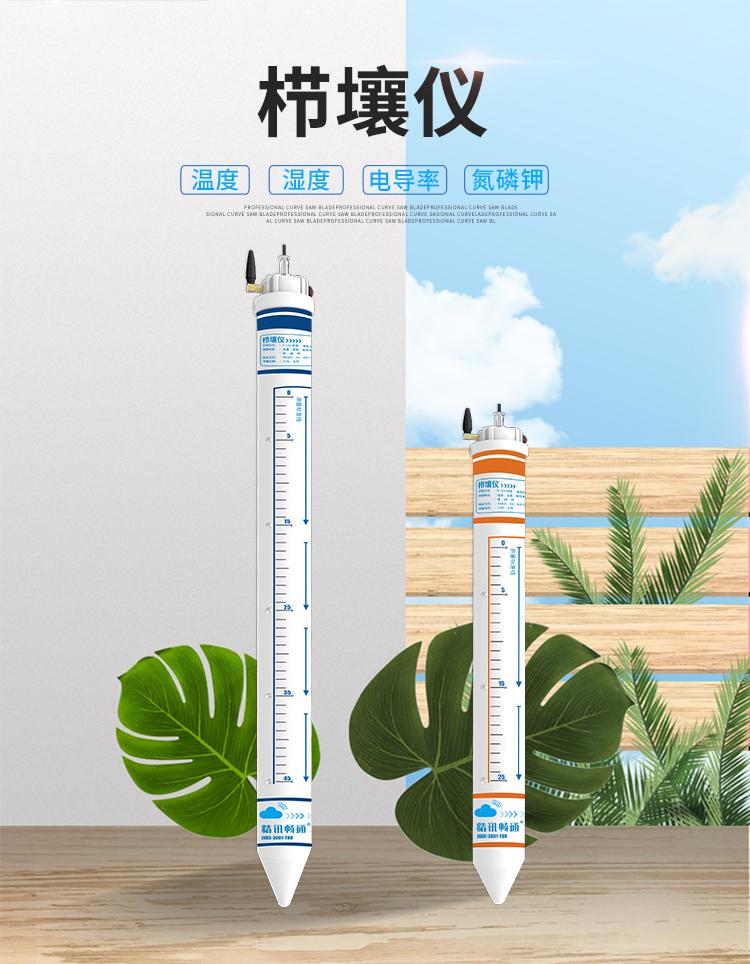 RS485型土壤水分检测仪(六层温湿度)