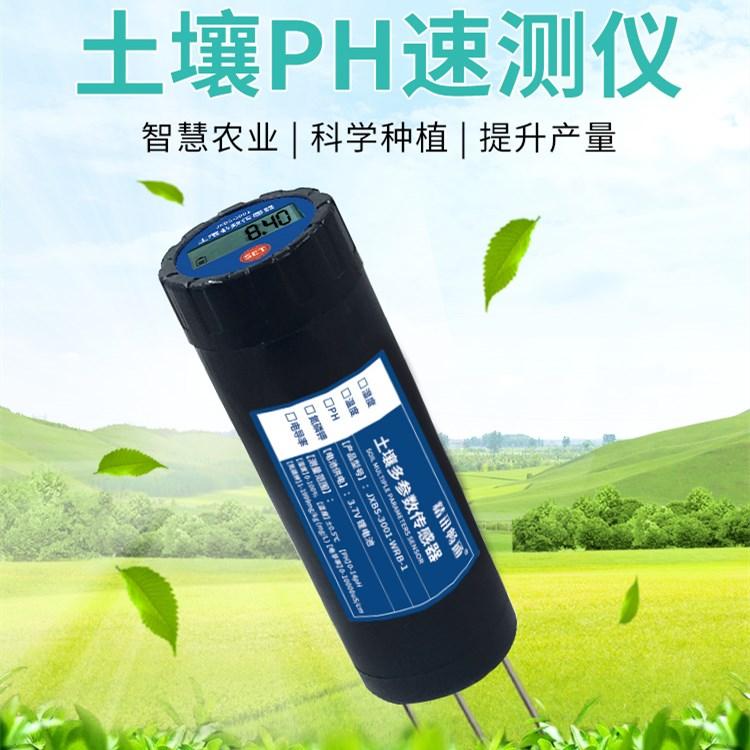 土壤PH检测仪