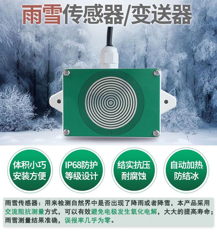 RS485智能雨雪传感器