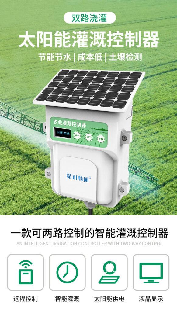 LORA型太阳能灌溉控制器