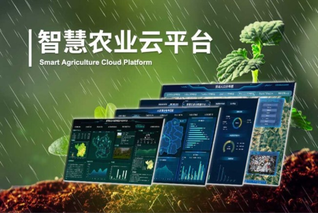 农业溯源管理平台