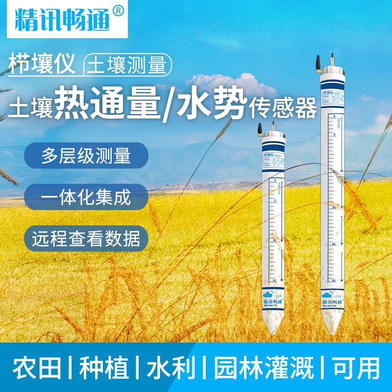 RS485土壤水势传感器(120CM)