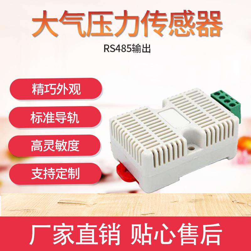 RS485大气压力传感器