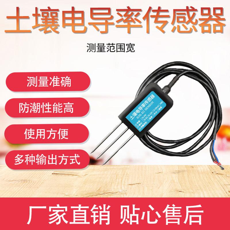 RS485土壤电导率传感器