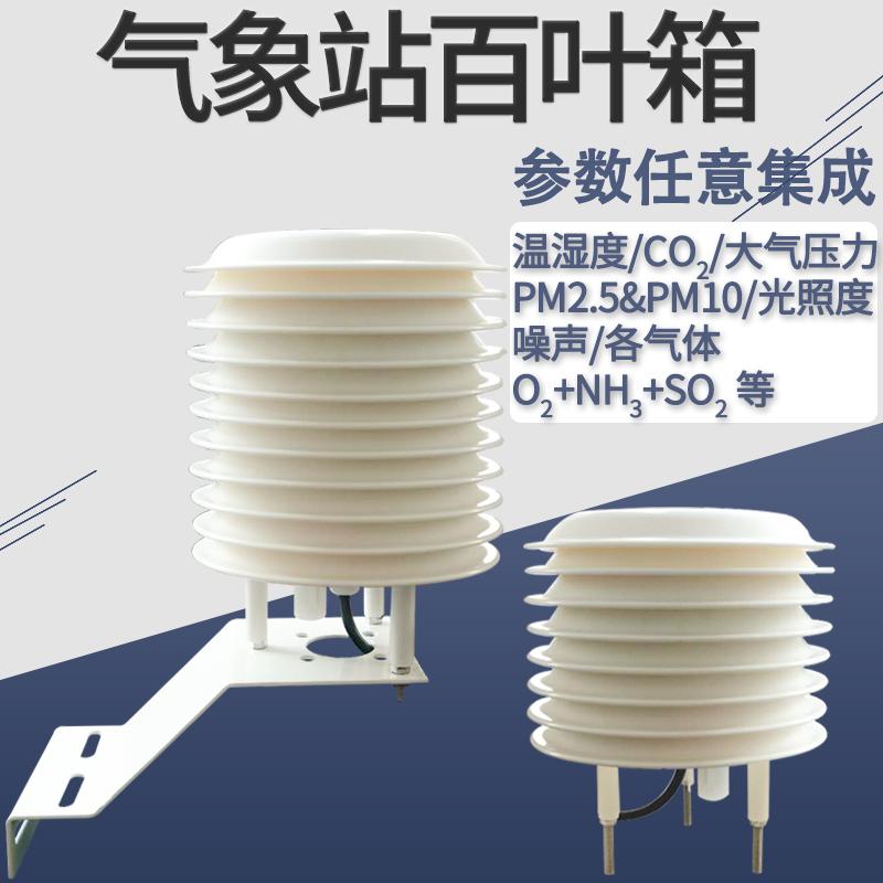 RS485气象站百叶箱
