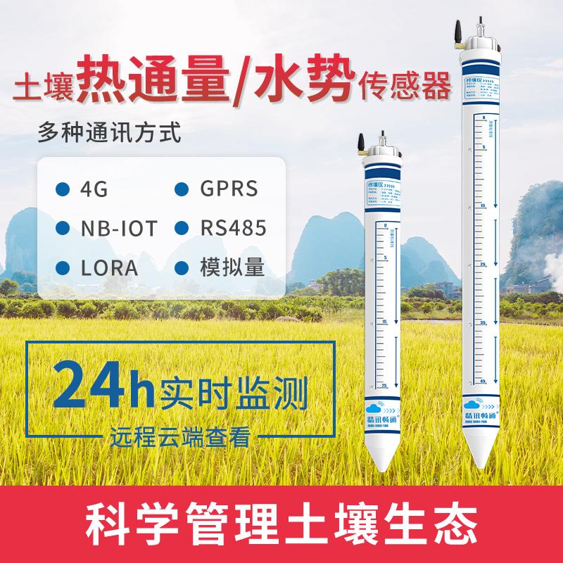 JXBS-3001-TDR-4G管式水分检测仪