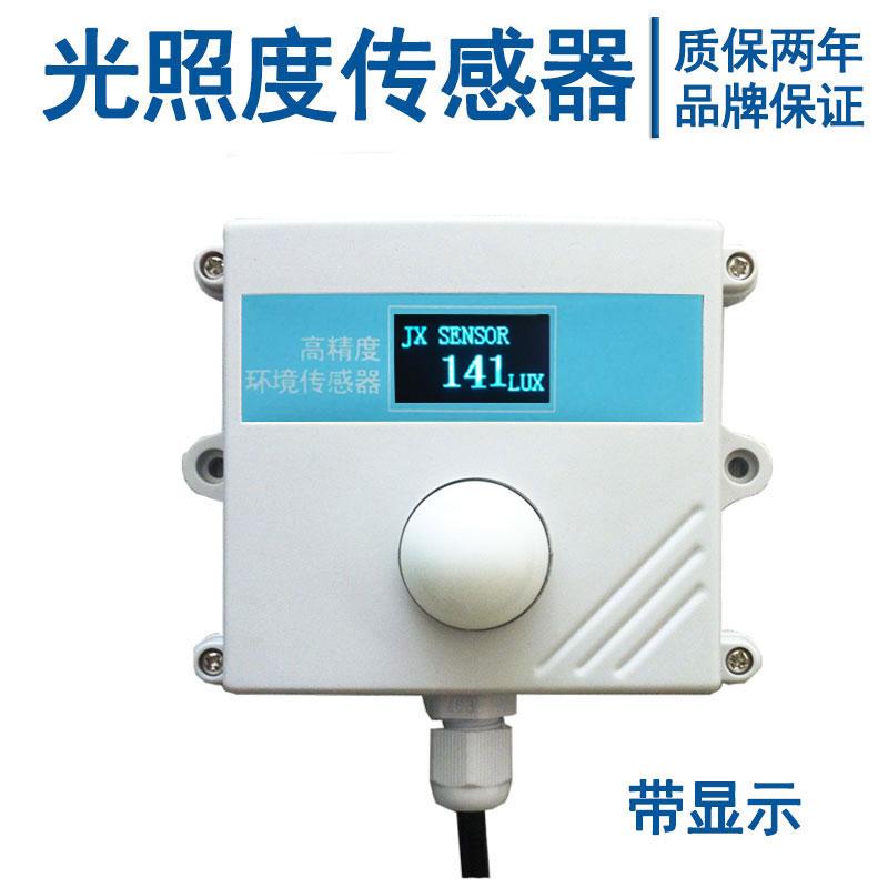JXBS-3001-GZ光照感应器