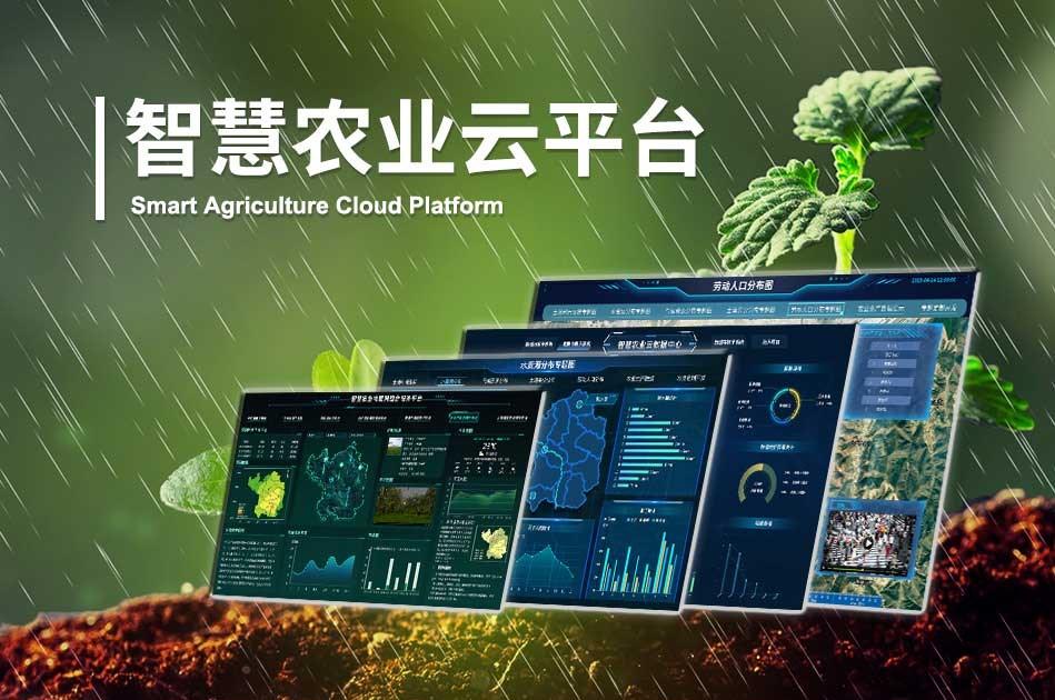 智慧农业平台